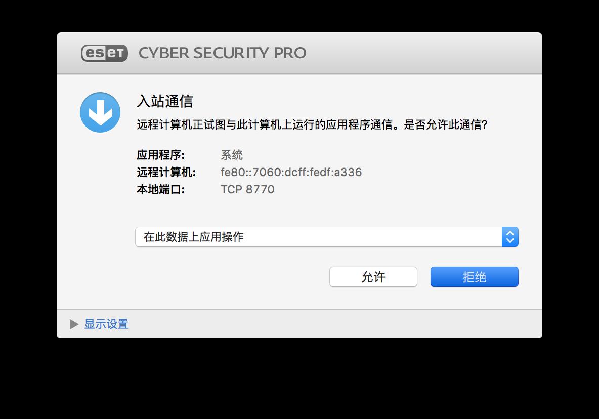 OS X ESET Firewall TCP 8770