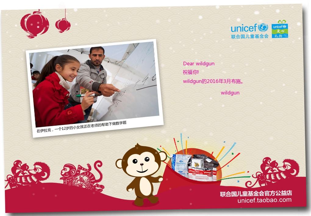 联合国儿童基金会 电子爱心贺卡