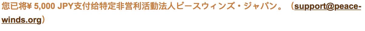 熊本地震 支援募捐